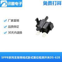 支架焊线式卧式复位检测开关DS-628替代SPPB310400