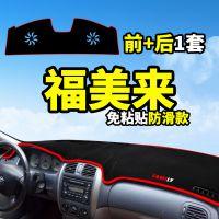海马M5福美来三代二代F7专用改装饰汽车内饰配件仪表台防晒避光垫