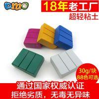 现货软陶 DMO 26色现货 30克彩色优质出口软陶泥 陶泥批发 无毒