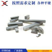 GB1096碳钢A型平键销304不锈钢半圆C型键定做异型键条方销键非标