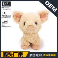 外贸出口日本  fluffies小香猪小猪猪迷你公仔玩偶毛绒玩具