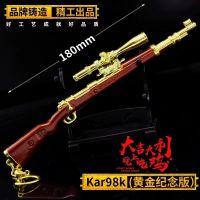 绝地求生武器周边 黄金纪念版98k狙击步枪 金属模型钥匙扣18厘米