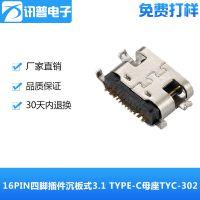16PIN四脚插件沉板0.8 1.0 1.6 3.1TYPE-C母座TYC-302