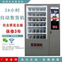 自动售货机 30种饮料机食品机 红帽沿无人售卖机可制冷厂家直销投币扫码支付