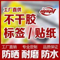 印刷户外防水耐晒PVC不干胶标签机械安全警示小心贴纸透明PVC商标定做
