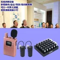 参观接待会议蓝牙耳机无线讲解器讲解员耳麦同声传译耳机