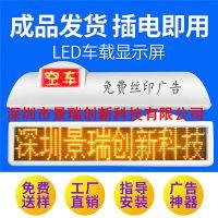 东阳出租车LED电子屏价格厂家 新闻d广告屏
