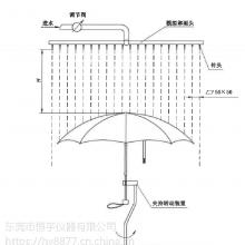 符合 GB/T23147-2018 雨伞淋雨试验机 工厂直销
