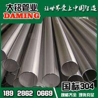 304广东焊接式不锈钢自来水管厂家品牌DN15*0.8