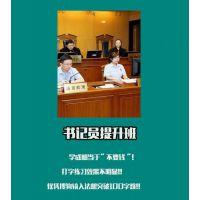 郑州司法速录培训|办公室文秘速录技能培训|中文速录师课程