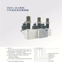 ZW37A-40.5/2000电动带互感器