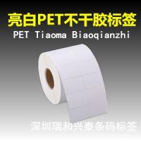 供应空白PET不干胶条码标签