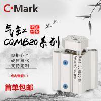 厂家直销SMC气缸新型CQMB小型带导杆无杆带导杆双作用气缸可定制