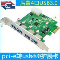 原装USB扩展卡PCI-E转接4口台式机usb卡HUB集线卡pci-e转usb3.0卡