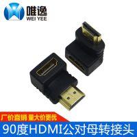 90度标准 hdmi转接头厂家 HDMI高清公对母弯头 挂壁电视接头