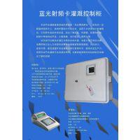 IC卡机井农田灌溉机 机井控制器 机井灌溉收费管理机