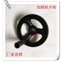 400型切割机铁手轮圆轮缘建筑机械马路切割配件厂家直销三幅手柄