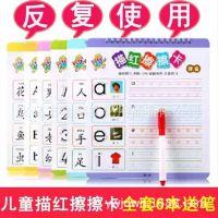 描红擦擦卡 学前幼儿反复写字本 儿童早教汉字拼音数学英语练习本
