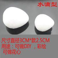 包邮水滴状白色保利龙球 儿童手工彩绘DIY泡沫球材料水滴草莓形状