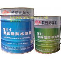 911聚氨酯防水涂料非焦油屋面专用防水涂料生产工厂直供