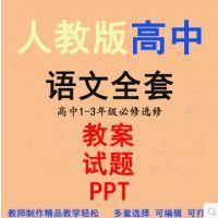 人教版高中语文必修选修全套PPT课件word教案导学案电子试卷试题