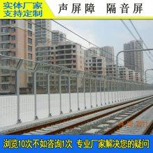 佛山高架道路隔音板 湛江铁路声屏障价格 隔声降噪设施声屏障