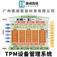 广州德诚智能科技-TPM设备管理系统-设备点检管理软件
