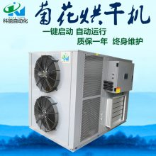 科能菊花烘干机 空气能金丝黄菊花热泵烘干机 节能省电菊花烘干设备厂家