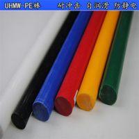 供应超高分子量聚乙烯棒 耐低温耐腐蚀UHMW-PE棒