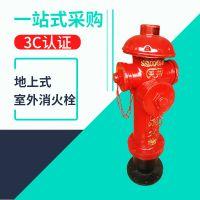 带证地上式消防栓/室外消防栓 /地上栓/室外消火栓/SS100/65-1.6