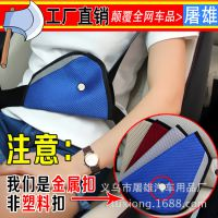 汽车用儿童安全带三角固定器 儿童安全带调节器 车载应急安全用品
