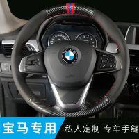 宝马X1方向盘套宝马1系2系5系BMW2系旅行车专车专用手缝汽车把套