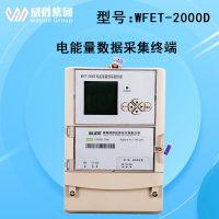 长沙威胜WFET-2000D电能量数据采集终端电能表管理终端采集器