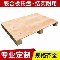 直销定制欧标出口免熏蒸免检防潮木托盘物流木架胶合板叉车卡板垫