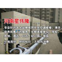 中央空调清洗一次多少钱-星伟隆(在线咨询)-漯河中央空调清洗