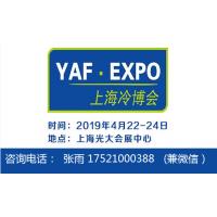 邀约2019第八届上海国际制冷空调及新风系统展览会