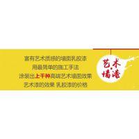 黑龙江齐齐哈尔内墙涂料厂家数码彩供应艺术墙漆艺术乳胶漆