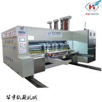 自动印刷模切机 高速双色印刷 纸箱开槽 免版开槽 华宇HUAYU 圆压圆模切机