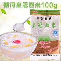 穗河皇冠 白西米 小西米 椰浆西米露奶茶甜点水晶粽子原料 100g