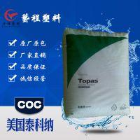 COC 6013F-04 美国泰科纳 光学级 食品级 耐热 高透明 高清晰度