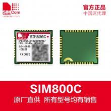 simcom代理 sim800替换SIM900停产