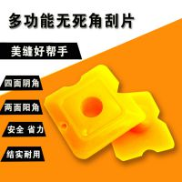 刮胶器 多功能刮片 无死角造型刮刀 玻璃胶刮板 美缝剂修边工具