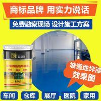环氧树脂涂料 环氧耐磨树脂地面地坪漆 厂家推荐环氧树脂涂料油漆