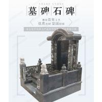 石碑墓碑 中式款式墓碑 厂家自有矿石 墓碑专业设计