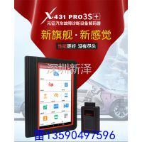 元征X431pro3S+汽车诊断仪