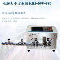 奔际全自动剥线机电脑大平方裁线机电缆线剥线机980