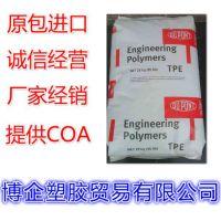 现货Zytel PA66 80G14AHS NC010 耐韧 耐冲击性特优