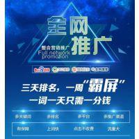 金华全网推广seo排名优化互联网推广全网品牌营销不二之选