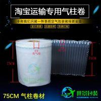 75CM气柱卷材定制 快递物流气柱卷充气泡柱袋缓冲包装气垫汽泡柱