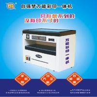 创业快速印照片的数码快印设备赠送塑封机